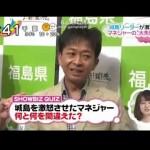 TOKIO城島が30年間で一番ブチキレた「うどんエピソード」がスケール小さすぎ