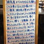 【討論】焼き鳥を串から外して食べるのはマナー違反か? 店「外すな」 客「外した方が食べやすい」