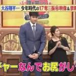 吉田沙保里が大谷翔平の下半身に大興奮「スゴイ!お尻がプリッとしてるぅ!」