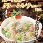 【迷走】松屋、クリームシチュー定食発売