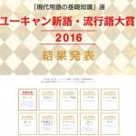【新語・流行語大賞】「神ってる」が年間大賞