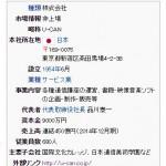【流行語大賞】「日本死ね」を表彰したユーキャンが炎上、Wikipediaページを「ユーキャン死ね」に書き換えられてしま