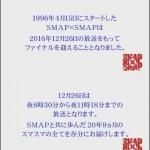 「SMAP×SMAP」最終回は、ほぼ5時間スペシャル