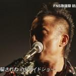 長渕剛、FNS版「乾杯」でマスコミ批判