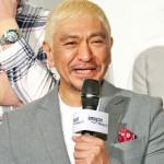 松本人志、「M-1」めぐり関東芸人に苦言「審査員やってくれよ!」
