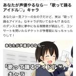 【朗報】平野綾「もう1度頑張ってアイドル声優目指してみようかな(`・ω・´)」