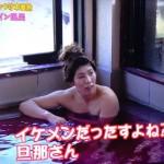 【画像】吉田沙保里が入浴シーンを披露