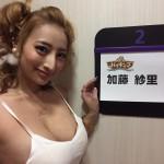 【画像】加藤紗里、乳首丸見えwwww