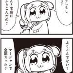 【悲報】有名漫画家、ブチギレて出版社を警察に通報