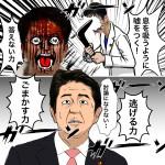 今の日本の政治を完璧に表現した画像wwwwww