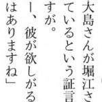 堀江貴文さん、チ○ポで前立腺攻めされるとメスイキしまくる
