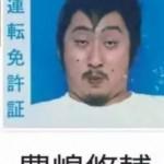 おでんツンツン男の免許証wwwww