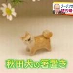 プーチン 女将の私物、小さな小さな秋田犬の箸置きを持って帰る