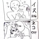 犬好きと猫好きを比較した結果wwwww