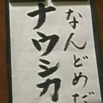 日テレ『金ロー』1・13から3週連続ジブリ放送 『ナウシカ』『千と千尋』『耳をすませば』