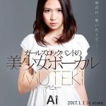 【朗報】MUTEKIにて超有名バンドの美少女ボーカルがAVデビュー