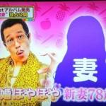 ピコ太郎、ミヤネ屋で爆笑設定を披露wwwww