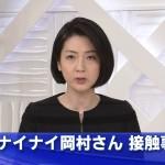 【悲報】ナイナイ岡村さん、接触事故