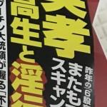 狩野英孝、今度こそ終了 17歳現役女子高生と淫行疑惑
