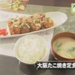 たこ焼き定食(650円)wwwww