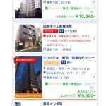 アパホテルが中国人に喧嘩売った結果wwwww