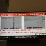 【画像】 岡山駅の駅案内表示板をみたら納得せざるを得ないwww