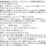 ワンオクのボーカル「海外のライブに日本人は来るな!」