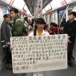 【画像】兄の白血病治療の為に処女を売ろうとした中国の女の子wwwww