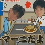 TOKIO・松岡昌宏、国分太一にボコボコに殴られたと発表