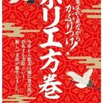 本日六本木でホリエモン祭りが開催! 堀江貴文に向かって恵方巻きを食うイベントも