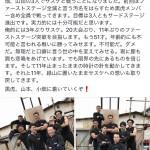 ミスターサスケ・山田勝己、3年ぶりに出場決定