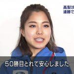 スキー高梨沙羅さん(20)、また美人になるwwww