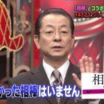 【朗報】水谷豊、仲の悪い相棒はいなかった