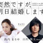 【悲報】西内まりやさん主演の月9ドラマ、ガチで死亡wwww