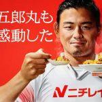 ラグビー芸人五郎丸さん、世界では戦力外でもチャーハンや焼きおにぎりを食べることで年収では世界一位