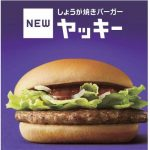 マクドナルド、生姜焼きバーガーを「200円」で販売wwww