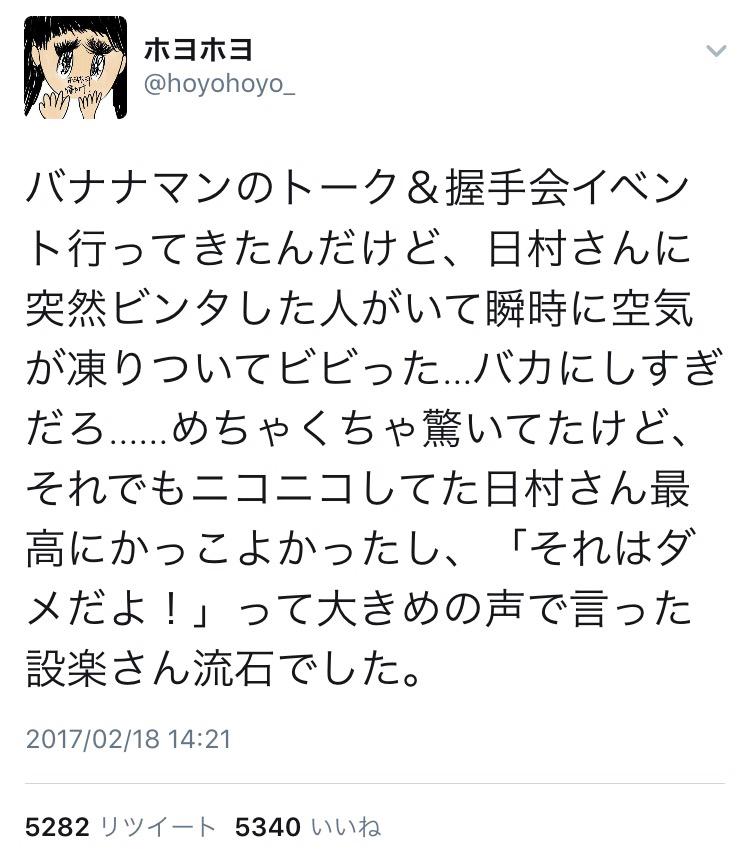 【悲報】バナナマン日村、ファンにビンタされる