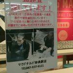 写真貼り出し 今度はマクドナルド 店員に暴行したとされる客の防犯カメラ画像を店頭に貼り出し