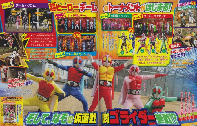 【悲報】仮面ライダーとゴレンジャー、合体する