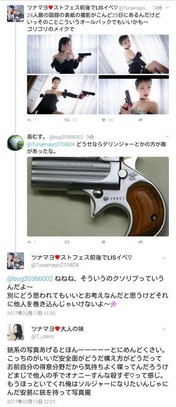 コスプレイヤー「銃を構えてみたよ」 ミリオタ「!」シュババババ(走り寄ってくる音)