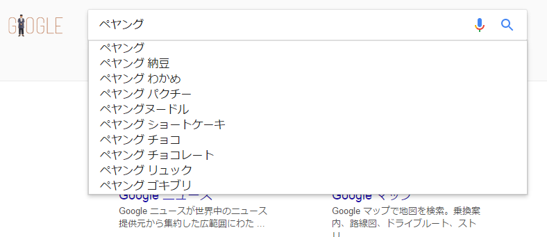 ペヤング、新商品を続々発売して検索ワードから「ゴキブリ」を削除しようとする