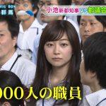 【画像】東京都庁で働く女の顔面レベルwwwww