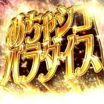 【画像】「めちゃシコパラダイス」「詳細キボンヌ」「おちんぽビンビンカーニバル」