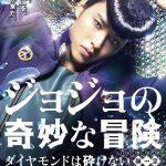 ジョジョの奇妙な冒険 実写映画本編映像解禁