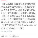【悲報】ラーメン二郎、客に説教をし炎上