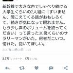 ツイカス「新幹線でうるさい大学生をセンスのある一言で黙らせたサラリーマンがいた。」