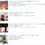 日本エレキテル連合「Youtubeは私たちのホームグラウンドです!」←現在の再整数が悲惨過ぎる・・・