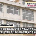 【悲報】埼玉の公立中学校、非行生徒のとんでもない個人情報を配布してしまう