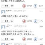 本田真凜「韓国旅行します!」→結果wwwwww