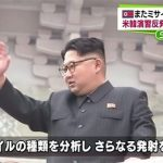 北朝鮮「あのー、ミサイル撃ったんですけど?」